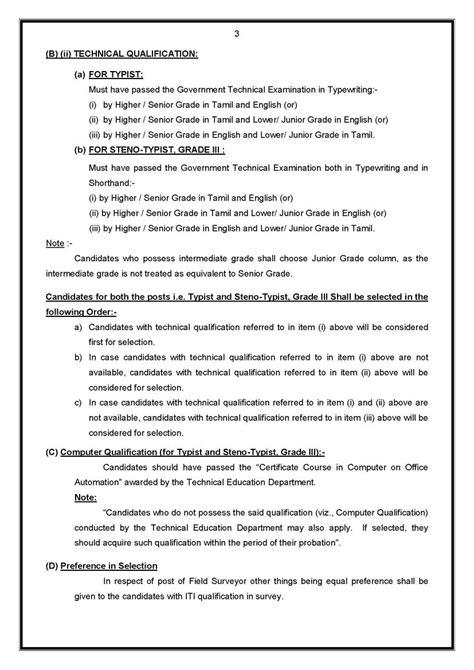 TNPSC group 4 exam dates - 2019 2020 2021 Student Forum