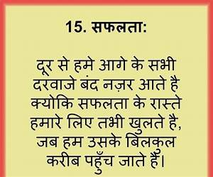 Satya Vachan in Hindi about Life, Love, Success, Time with ...
