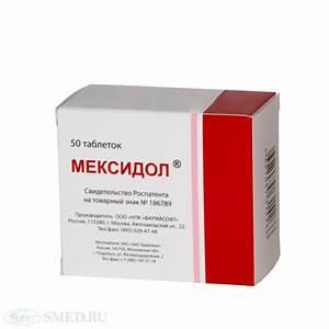 Мексидол принимать при гипертонии