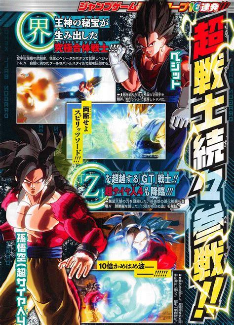 Dragon Ball Xenoverse Vegito Super Saiyan 4 Goku