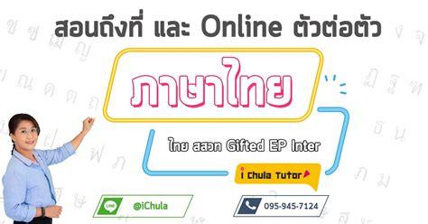 สอนพิเศษภาษาไทย ป.1 ตัวต่อตัว ปากเกร็ด | จุฬาติวเตอร์ สอน ...