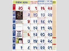 November 2018 Calendar Kalnirnay Calendar Template Printable