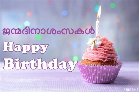 happy birthday in malayalam malayalam birthday sms wishes images for