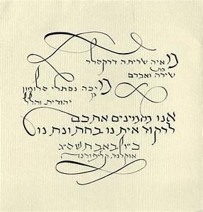 Hebrew Calligraphy Wedding Invitation | I received my ...