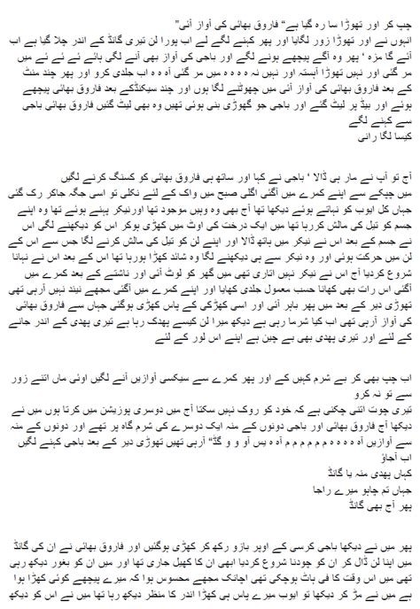 Hot Pakistani Stories Hot Pakistani Women Shazia Ki