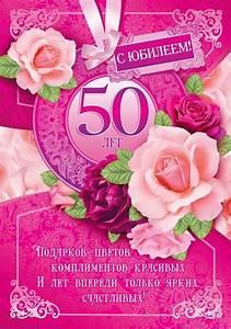 поздравление с днем рождения женщине свекрови в стихах