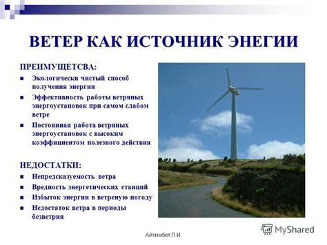 Гипотезы и факты альтернативная энергия для транспорта