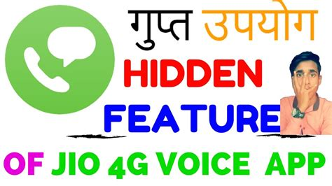 ग प त feature jio 4g voice app क आप इस स व ध क उपय ग नह करत ह use of jio 4g voice