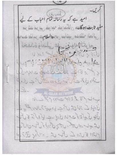 Urdu Namaz Tahiri Barkat Qasim Gabol Molana