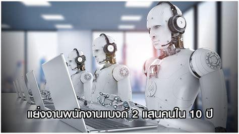 คาดหุ่นยนต์แย่งงานพนง.แบงก์สหรัฐ 2 แสนคนใน 10 ปี