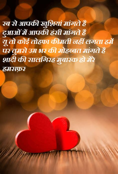 {35} 1st wedding anniversary images, pics, pictures for everyone. Marriage Anniversary Hindi Shayari Wishes Images