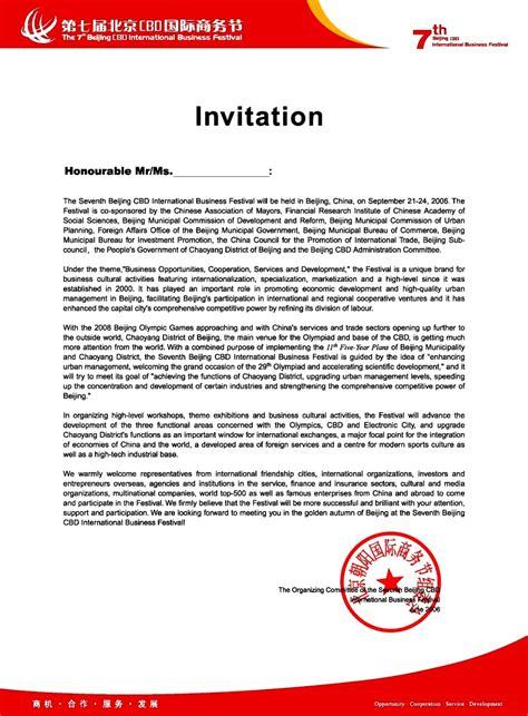 business invitation templates mughals