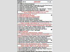 Pravoslavni crkveni kalendar za 2018 godinu
