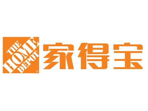 The Home Depot Logo Logok
