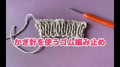 ゴム 編み 止め