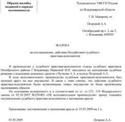 Заявление в суд бланк о порче имущества скачать