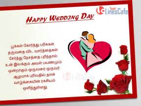 wedding day wishes superb images of marriage wishes in tamil language