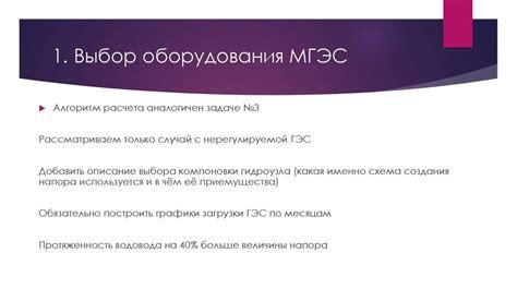 Микрогидроэлектростанции мгэс . с 1996г. разработка проекта установка интеграция