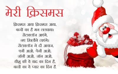 christmas ki poem in hind in images best sms shayari status quotes wishes msg