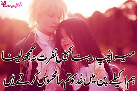 hot love urdu sms urdu shayari images urdu shayari wallpapers urdu poetry