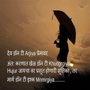 Best Indian Marathi Whatsapp Status In Marathi Language ...