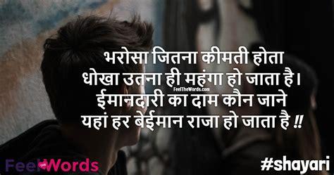 dhoka shayari feel  words