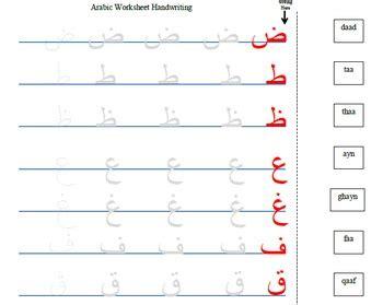 arabic worksheet   letters bundle  rakis rad