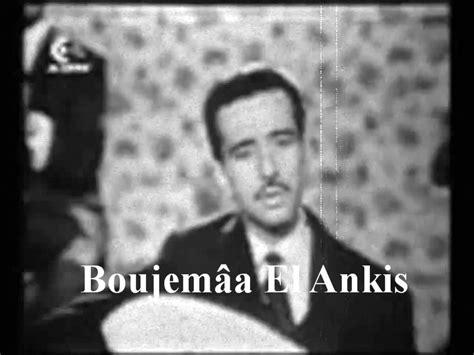Boudjemaa El Ankis بوجمعة العنكيس