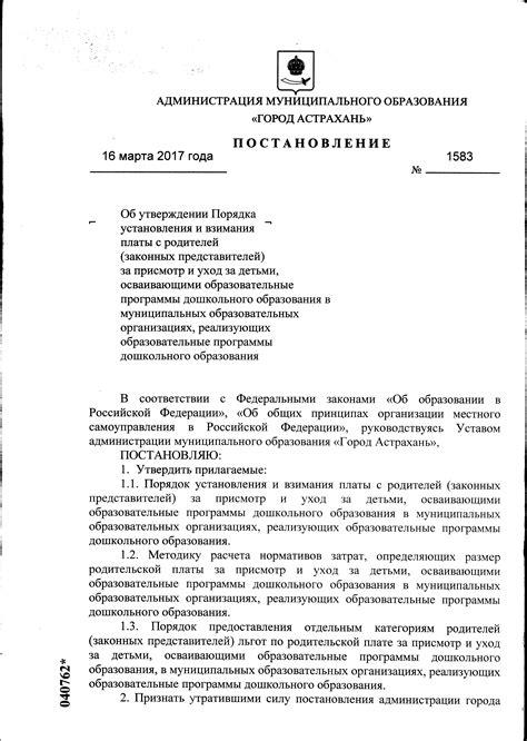 Постановление правительства рф № 452 от