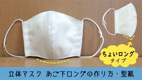 マスク 型紙 の 作り方