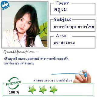 เรียนพิเศษที่บ้าน: เรียนภาษาอังกฤษ ภาษาไทยกับครูเม ( ID ...