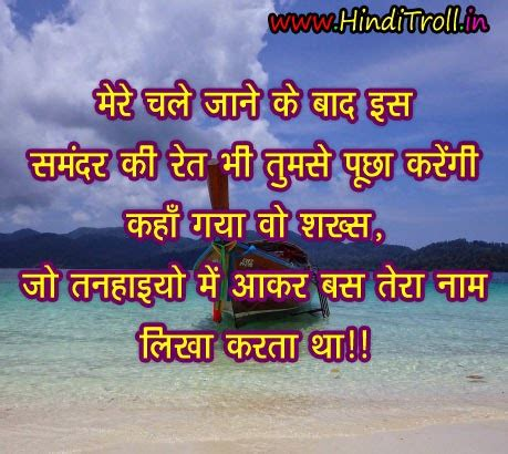 mere chale jaane  baad iss samandar ki ret sad hindi