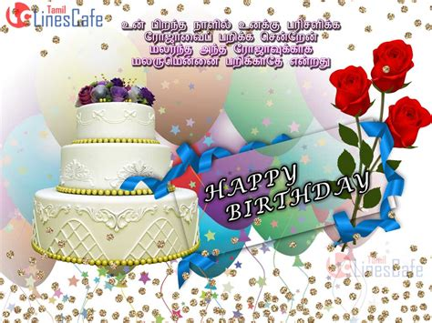 tamil   birthday tamillinescafecom