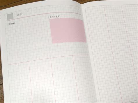 家計 簿 の 付け方