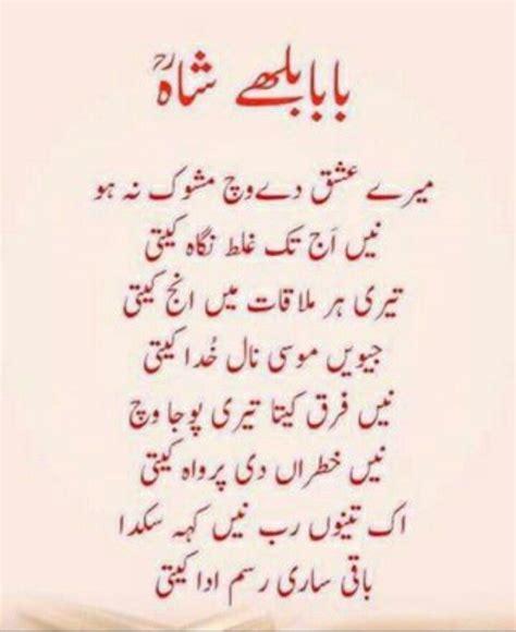 Punjabi Poetry Pin By Sohail Ahmad On Couplets Pinterest Punjabi