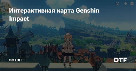 Interactive map of teyvat allows you to find anemoculus, geoculus, waypoints, regional specialties, chests, and more for genshin impact. Интерактивная карта Genshin Impact — Офтоп на DTF