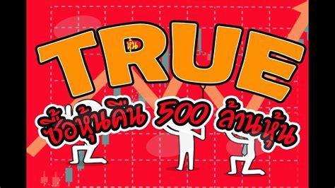 trueซื้อหุ้นคืน 500 ล้านหุ้น #True #ซื้อหุ้นคืน - YouTube