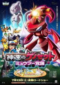 official movie 16 speculation thread 515