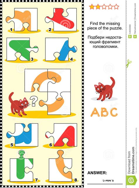 Abc Learning Educational Puzzle With Letter C Stock Photo