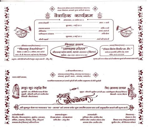 wedding card format ideas   images marriage