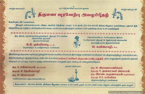 tamil reception invitations