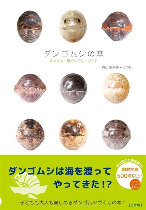 ダンゴムシ 種類