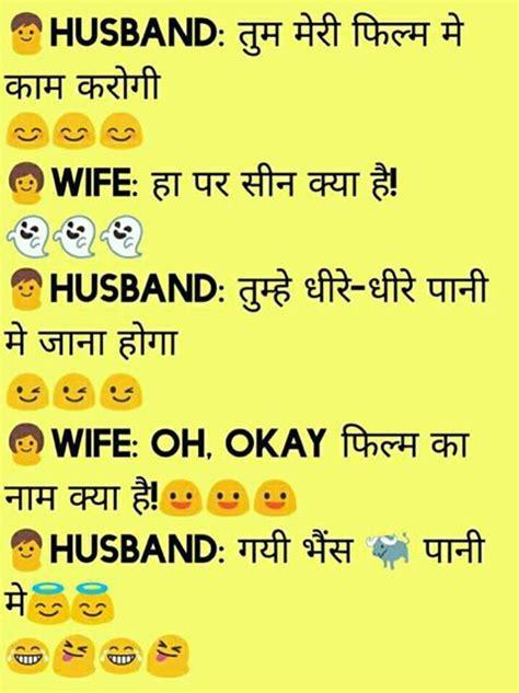 husband wife funny joke pic jokesmasterscom