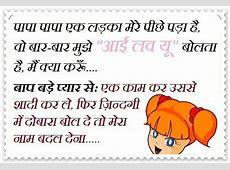 Hindi Joke DesiCommentscom
