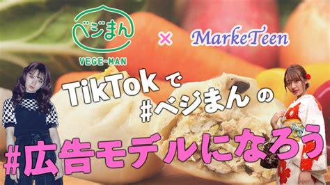 「ベジまん」と「MarkeTeen」がTikTokコラボキャンペーンを開催 ...