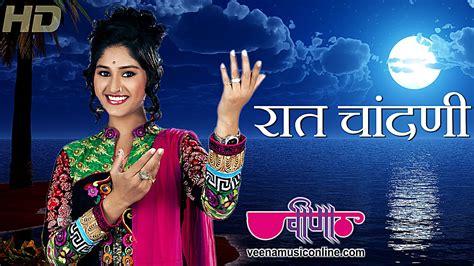 Raat Chandani Video Songs | Rajasthani DJ Video Songs