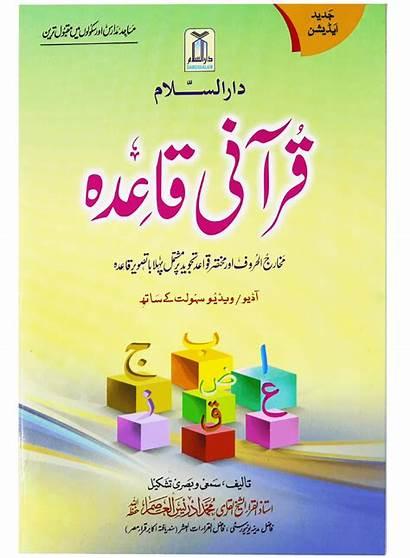 Qurani Qaidah Darussalam Books Children Urdu Economy