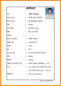 Biodata Format Pdf by 4 Marriage Biodata Format Pdf Model Resumed