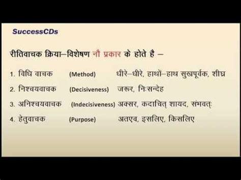 kriya visheshan adverbs learn hindi
