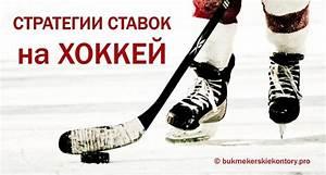 Стратегия ставок на хоккей на тоталы